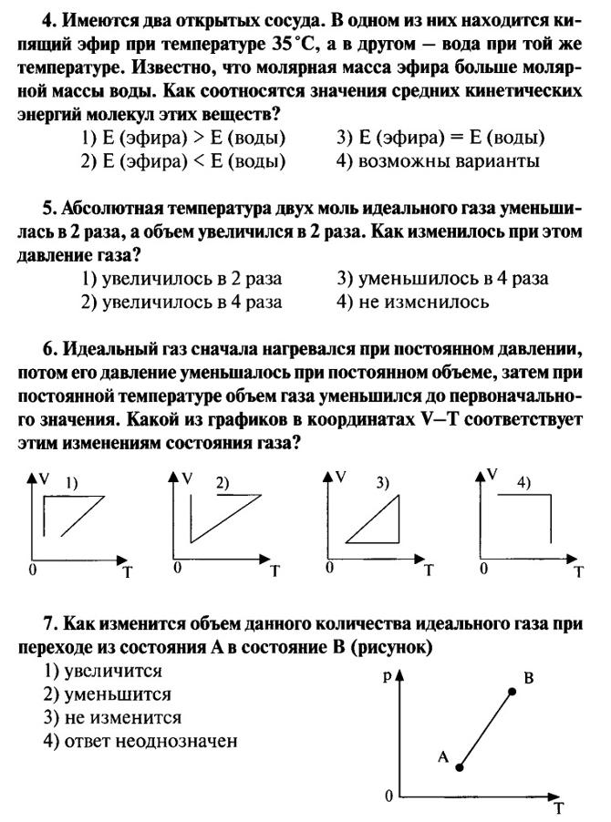 Гдз по физике контрольная работа мкт