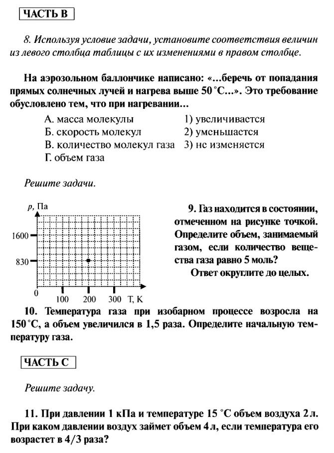 Контрольная работа по теме Термодинамика класс Основы термодинамики контрольная работа 10 класс ответы